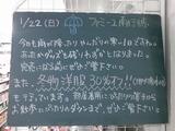 2012/01/22南行徳