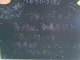 2010/4/1立石