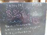 2010/2/14松江