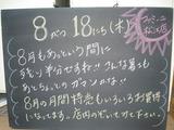 2011/8/18松江