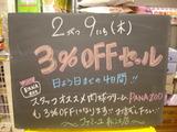 2012/2/9松江