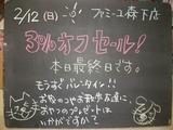 2012/02/12森下