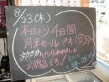 2012/8/23森下