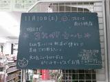 2012/11/10南行徳