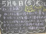 2012/05/04松江
