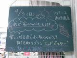 2011/04/03南行徳