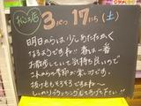 2012/03/17松江