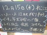 2012/12/15松江