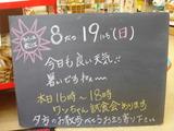 2012/08/19松江