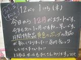 2011/12/1松江
