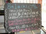 2012/8/1森下
