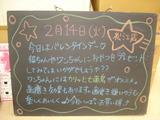 2012/2/14松江
