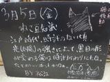 2010/03/05松江