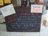 2012/3/6立石