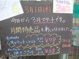 2012/3/1立石