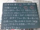 2011/10/7南行徳