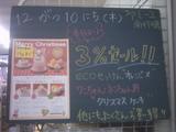 091210南行徳