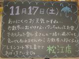 2012/11/17松江