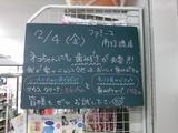 2011/02/04南行徳