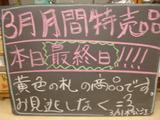 2012/03/31松江