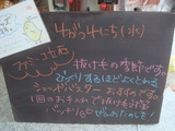 2012/4/4立石
