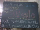 090614南行徳
