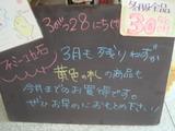 2012/3/28立石