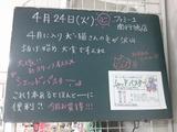 2012/4/24南行徳