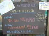 2012/5/20立石