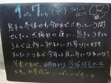 090107松江