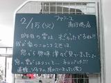 2011/02/15南行徳