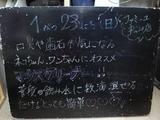 2011/1/23松江
