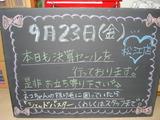 2011/09/23松江