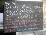 2011/04/29森下