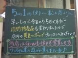 070501松江