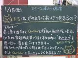 080118南行徳
