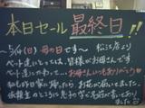 060514松江