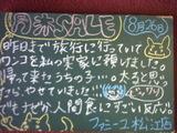 060826松江