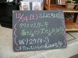 2011/12/24森下