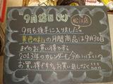 2012/9/18松江