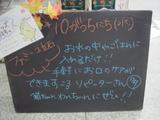 2011/10/5立石