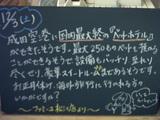 051203松江