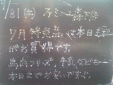 2010/07/31森下