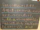 2012/8/28松江