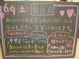2012/06/09松江