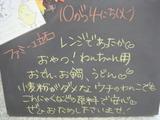 2011/10/4立石