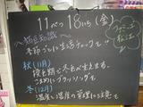2011/11/18松江