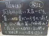 2010/07/24松江
