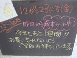 2011/12/23立石