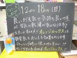 2011/12/18松江